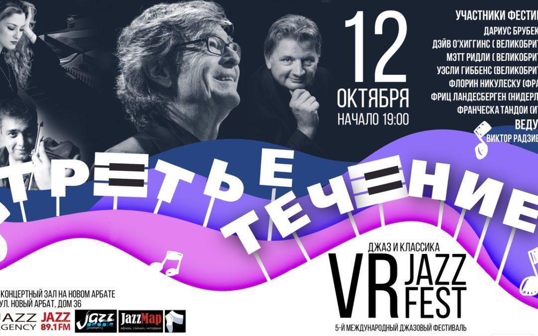 12 октября 2019 — Международный джазовый фестиваль VR Jazz Fest Autumn