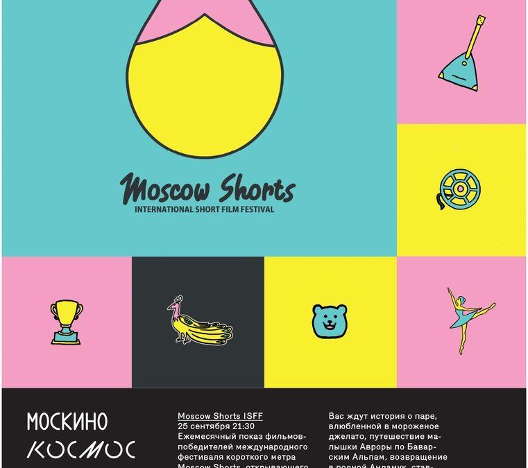 Первый ежемесячный показ фильмов-победителей второго года международного фестиваля короткого метра «Moscow Shorts ISFF»