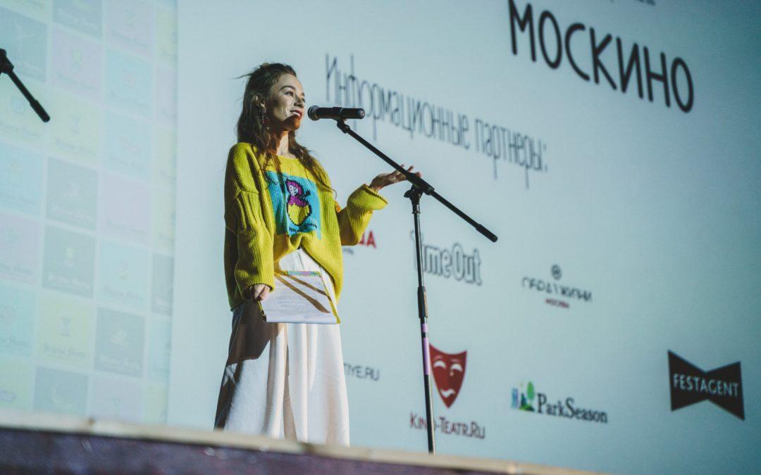 Только вперёд! Первый показ третьего года фестиваля «Moscow Shorts»