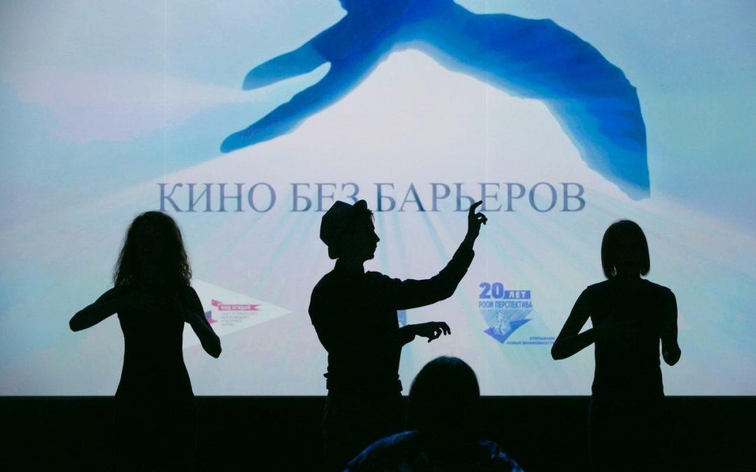 В Москве пройдет Международный инклюзивный кинофестиваль «Кино без барьеров»